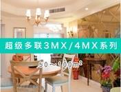 大金家用3MX/4MX(50-100平米)