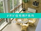 大金家用VRV-P住宅用P系列