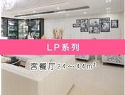LP系列(24-44平米)客餐厅