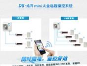 DS-AIRmini大金远程操控系统