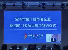 李也文旅与宝鸡扶风县签约招商引资项目