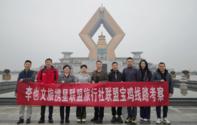 上海李也文旅旅行社联盟宝鸡线路考察