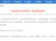 贵州:全省国有A级景区对江苏等8省市游客免门票
