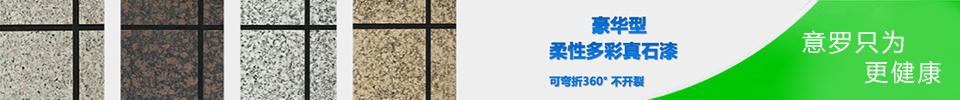 上海意罗专业生产外墙真石漆、岩片漆、多彩花岗岩涂料