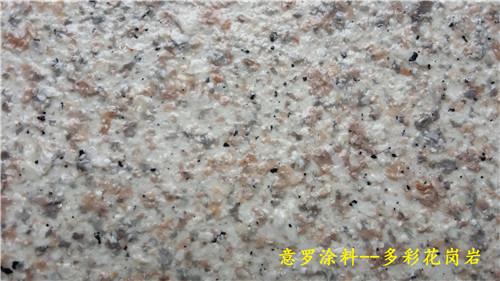 多彩花岗岩生产厂家