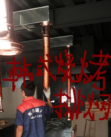 韓式燒烤排煙系統.png