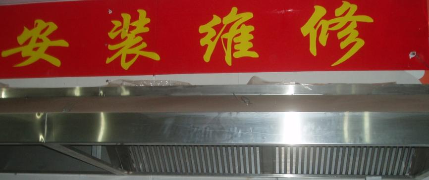 廚房設備維修安裝.png