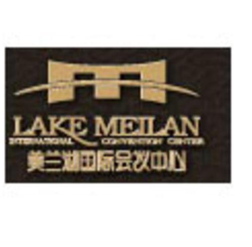 美兰湖国际会议中心