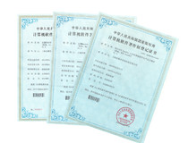 软著资质证书