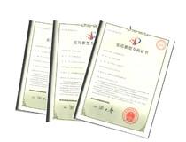 实用新型资质证书