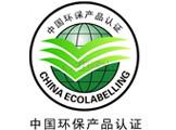 通過環保產品認證2015年度審核
