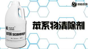 苯系物清除剂