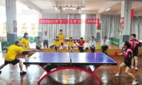 杭州趣味运动会