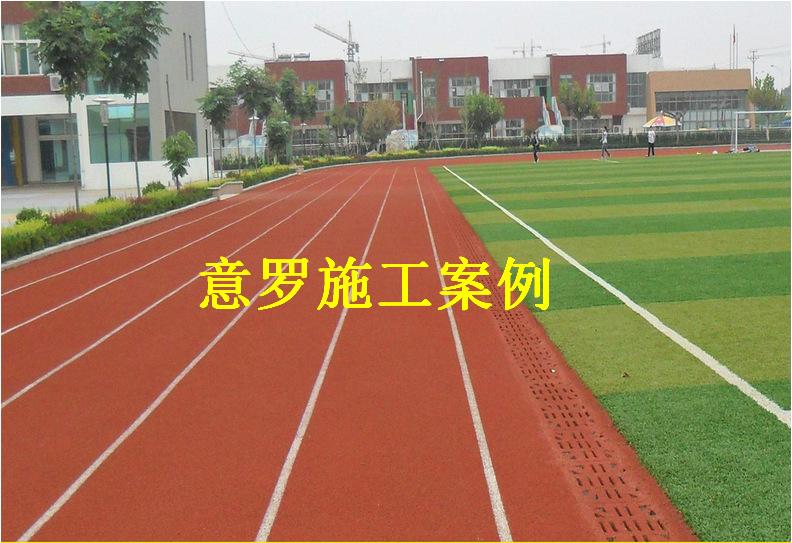 復合型塑膠跑道施工案例