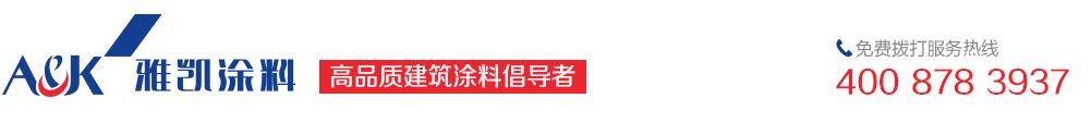 上海凯克涂料,上海雅凯涂料,凯克涂料,雅凯涂料,yabo999,天然yabo999,外墙yabo999,水包水,多彩涂料,外墙涂料,仿砖涂料,仿石涂料,外墙yabo999价格,外墙yabo999品牌,天然yabo999品牌