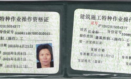 ★2020年上海建交委【焊工操作证】培训开班