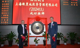 Chu Cheng capital power excellence silver industry (204419) success in the Shanghai Stock Exchange listing