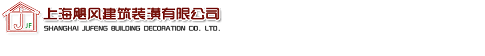 寶山裝修公司,寶山裝飾公司,寶山最好的裝修公司