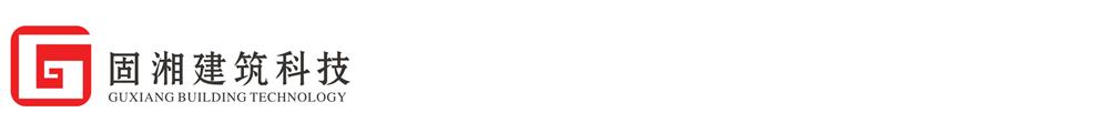 粘钢爱博体育app,裂缝修补,碳纤维布,碳纤维胶,植筋胶,粘钢胶,灌注胶,灌缝胶,碳纤维爱博体育app