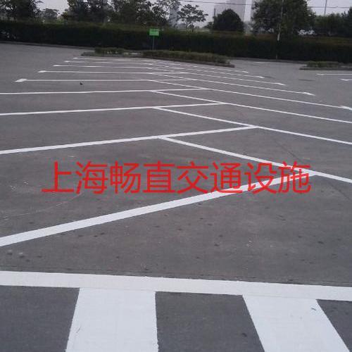 上海划车位施工 车位线 车位标线 停车场车位划线 热熔车位线