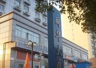 上海浦东同华大厦开门洞腾讯分分彩开奖历史