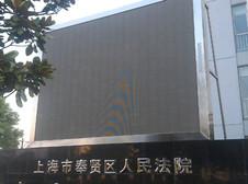 奉贤人民法院P6户外表贴25平方