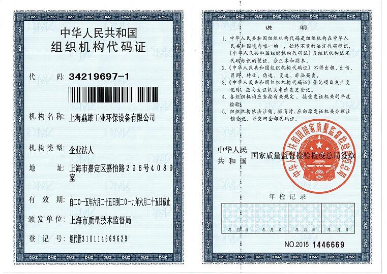 1组织机构代码证.jpg