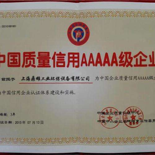 中国质量信用AAAAA级单位