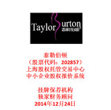 Shanghai Burton Taylor diamond Co., Ltd.