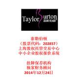 Shanghai Burton Taylor diamond Co., Ltd.