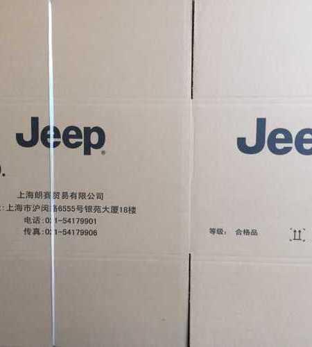 jeep特硬紙箱