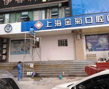 上海1980彩票清洗公司 专业广告牌清洗