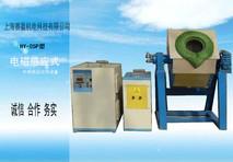 HY-05P型中频熔炼炉