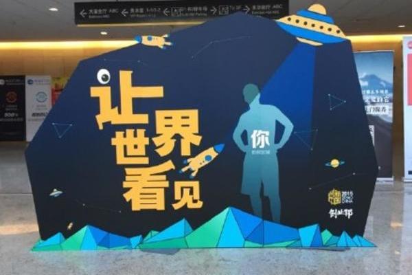 2015创新中国,创新创业者的聚会,高手资本云集,创意成就未来…我们在现场