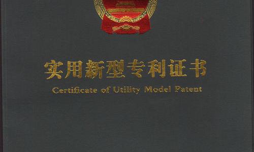 《专利证书》