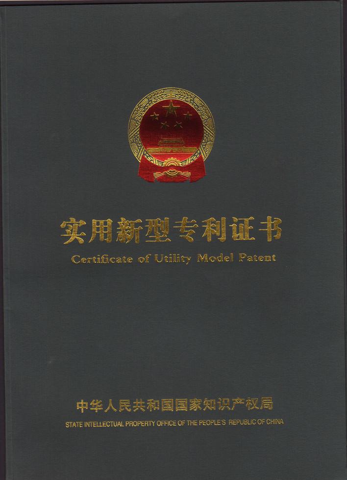 专利证书封面.jpg