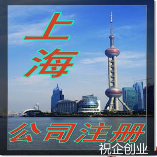 上海注册公司.jpg