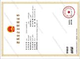 新版特种工程(结构补强)专业承包资质证书