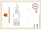 新版建筑装修装饰工程专业承包资质证书