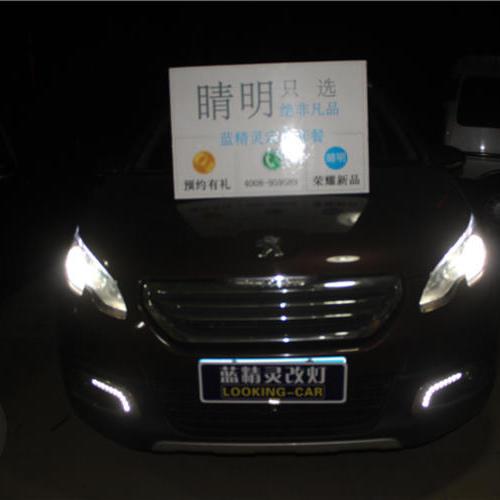 标致2008改灯 上海蓝精灵改装氙气灯蓝精灵定制双氙灯远光灯