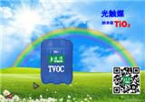 TVOC清除剂