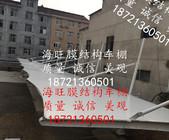 上海南翔膜结构车棚