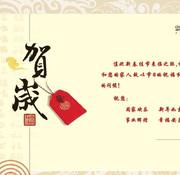 中国联通贺卡