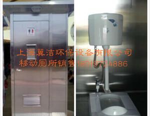 不锈钢单体厕所