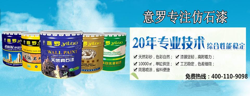 上海真石漆,外墙真石漆,外墙涂料,外墙漆,仿石漆,水包水涂料,真石漆厂家