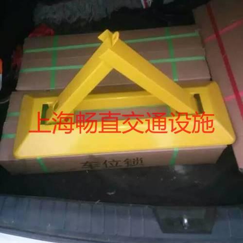上海车位地桩锁 停车锁 车位地锁 地锁安装 三角型地锁