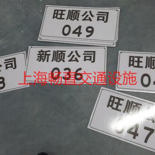 车库停车位吊牌 上海车位标志牌 悬挂标志牌 车位号标志牌