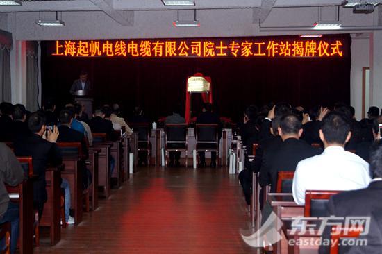 上海起帆电线电缆有限公司创建院士专家工作站