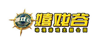 微信闯关互动游戏【嬉戏战神】