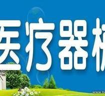 上海医疗器械公司注册流程